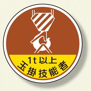 作業管理関係ステッカー玉掛技能者1t以 (370-56A)