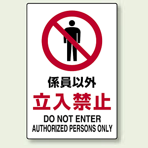 禁止標識 ボード 係員以外立入禁止 (802-031)