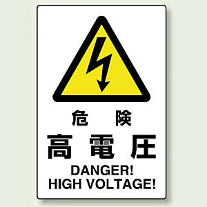 JIS規格安全標識 ボード 450×300 危険高電圧 (802-491)