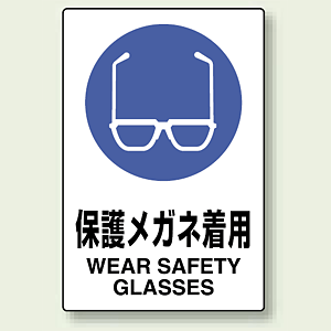 JIS規格安全標識 ボード 450×300 保護メガネ着用 (802-611)