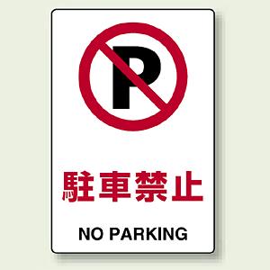 駐車禁止 ステッカー 300×200 (803-122)