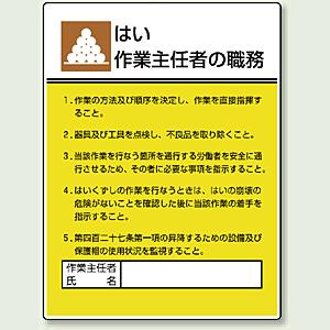 はい 「作業主任者職務表示板」 (808-06) - 安全用品・工事看板通販の ...