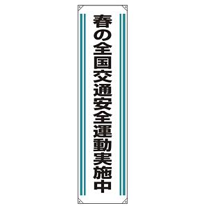 たれ幕 春の全国交通安全運動実施中 1800×450 (822-02)