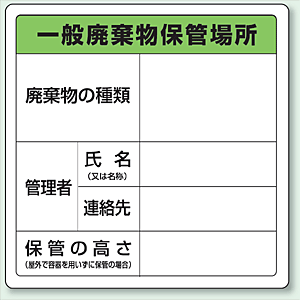 廃棄物保管場所標識 一般廃棄物保管場所 ボードタイプ 600×600 822-90A