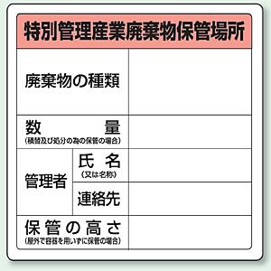 廃棄物保管場所標識 特管産業廃棄物保管場所 ボードタイプ 600×600 822-92A