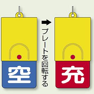 ボンベ用回転式両面表示板 空(青地)/充(赤地) 文字白色 ABS 樹脂 110×48 (827-39)