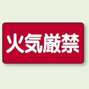 横型標識 火気厳禁 ボード 300×600 (830-40)