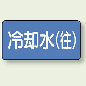 JIS配管識別ステッカー 横型 冷却水(往) (4サイズ有)
