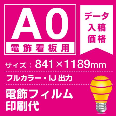電飾看板用 A0(841×1189mm) 電飾フィルム(バックライトフィルム)印刷費