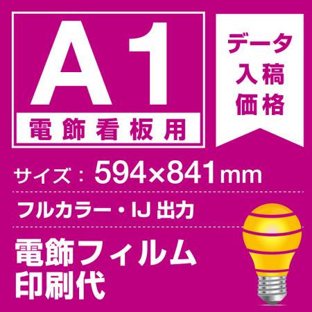 電飾看板用 A1(594×841mm) 電飾フィルム(バックライトフィルム)印刷費