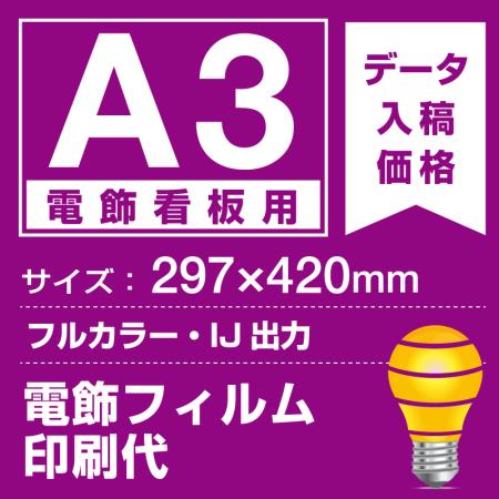 電飾看板用 A3(297×420mm) 電飾フィルム(バックライトフィルム)印刷費