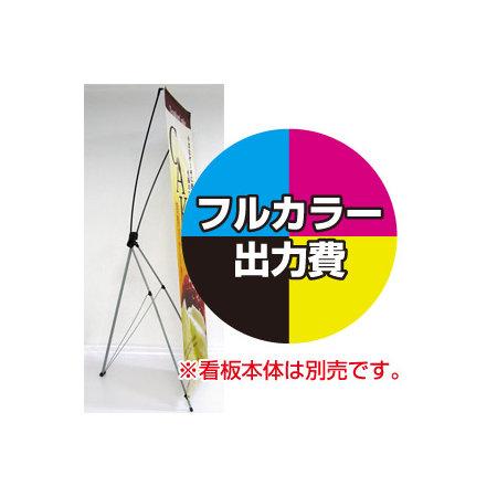 バナーXスタンド(小)用 印刷代・ハトメ加工込 (※本体別売)