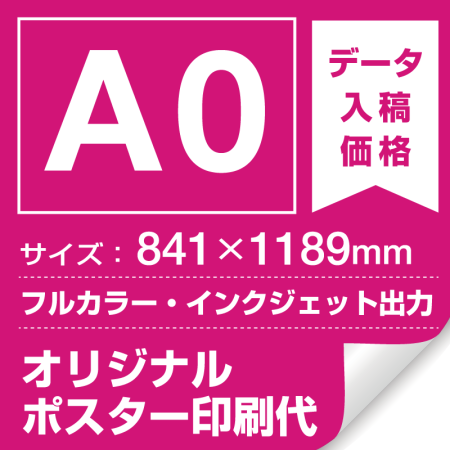 A0(841x1189mm) ポスター印刷費