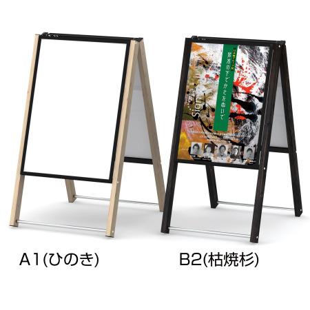 木目調和風A型看板 しゃらく ポスター入替タイプ