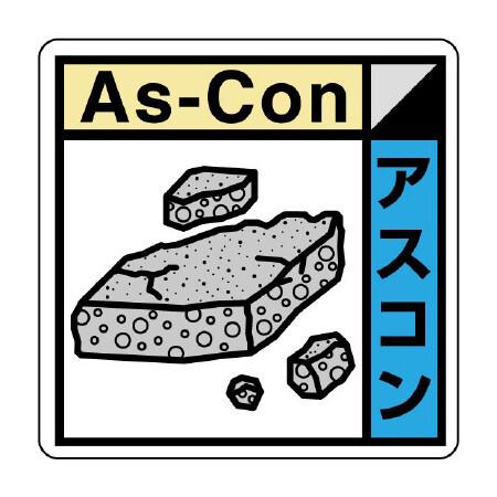 建築業協会統一標識 アスコン
