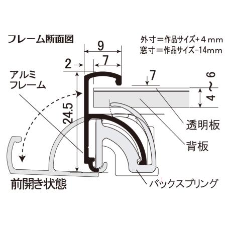 ■ラクパネ 断面図
