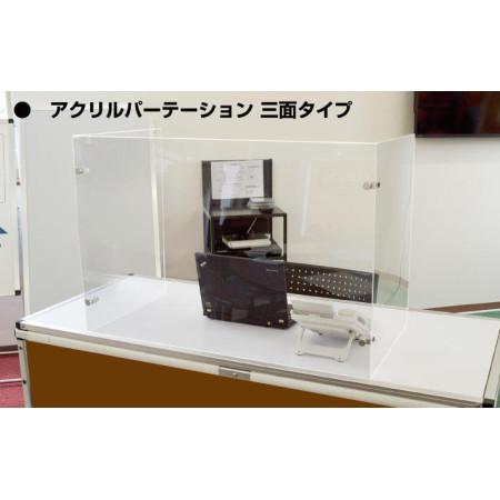 アクリルパーテーション 3面タイプ使用イメージ