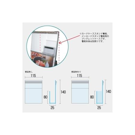 CCSK・CCMS・CCSKWB・CCMSWBシリーズ専用オプション ブックレットケース