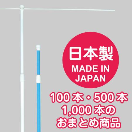 日本製 国産3mのぼりポール 100本/500本/1000本入り ライトブルー/ホワイト