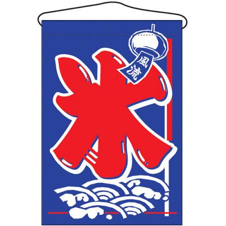 氷 イラスト入り 吊り下げ旗 690 販促用品通販のサインモール