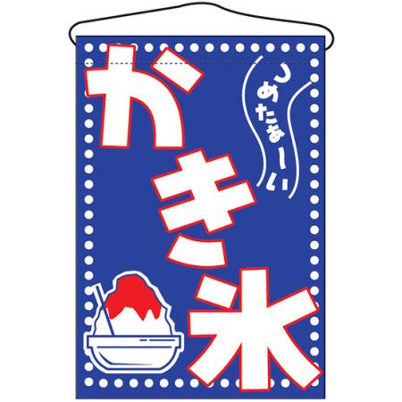 つめたあーい かき氷 吊り下げ旗 691 販促用品通販のサインモール