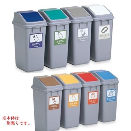 樹脂製ゴミ箱 エコ分別トラッシュペール40(蓋のみ)43L用