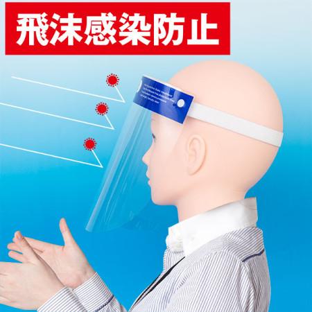 ■PET素材の透明板で顔全体をカバー。