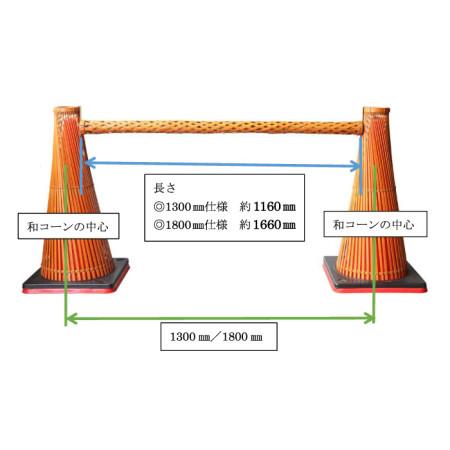 竹製コーンバーの寸法図