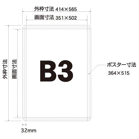 ■寸法図:B3サイズ