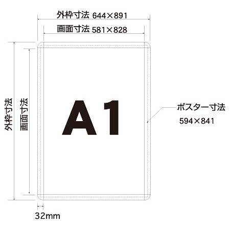 ■寸法図:A1サイズ