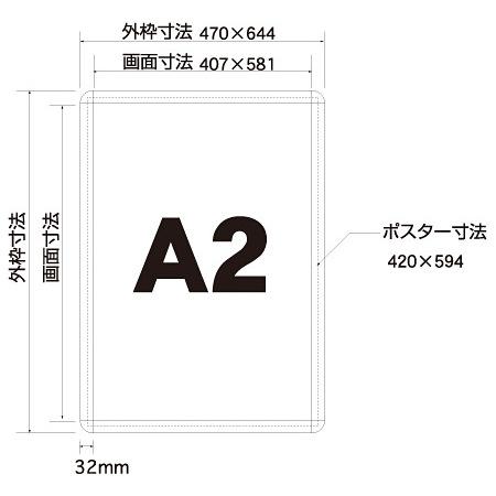 ■寸法図:A2サイズ