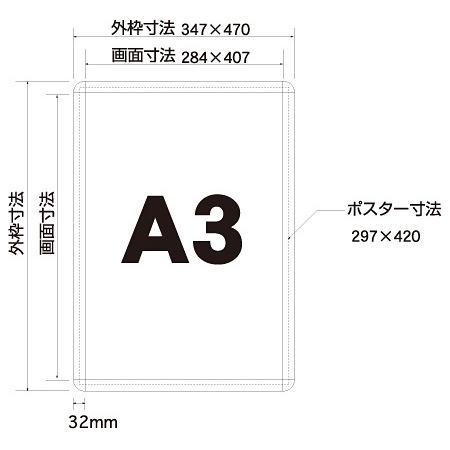 ■寸法図:A3サイズ