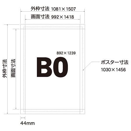■寸法図:B0サイズ