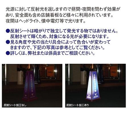 ■夜間での視認性に優れた反射シート加工可能 ※お問い合わせください。