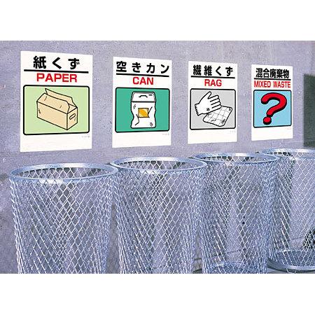 建設副産物分別標識/一般廃棄物分別標識 使用例