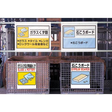 使用例 建設副産物分別シート