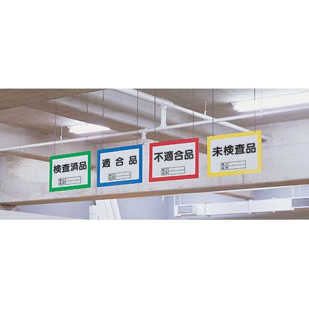 吊り下げ式表示板使用例