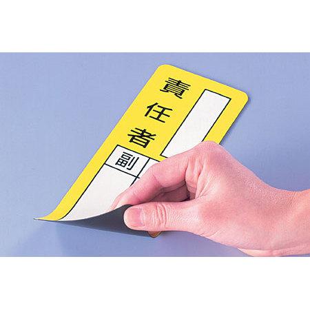 指名標識 マグネットは何度でも貼ってはがせる便利もの。