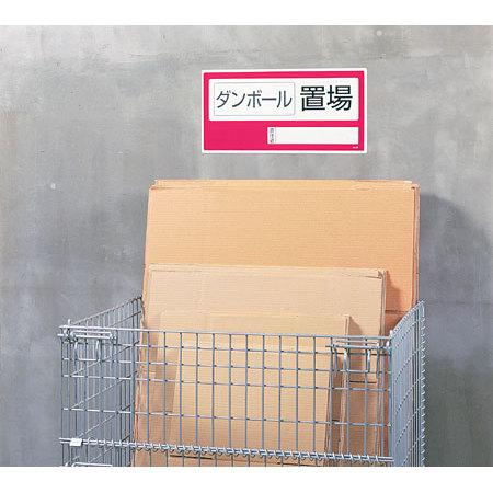 使用例(別売置場標識との組み合わせ)