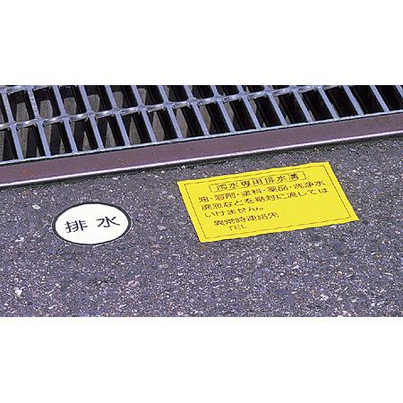 構内排水分別標識 使用例