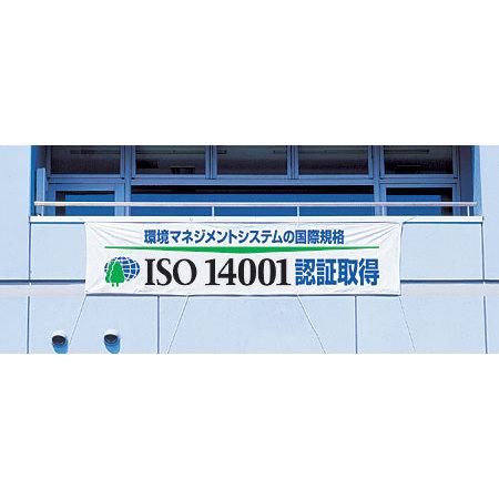 使用例 - 横幕 ISO14001  822-28