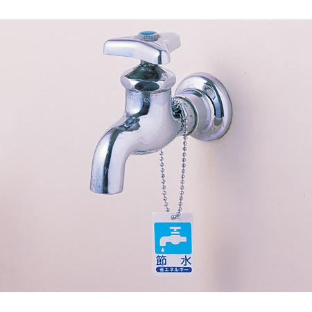 使用例 - 吊り下げ標識 節水 省エネルギー  823-03