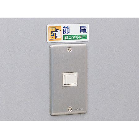 使用例 - ステッカー 節電 省エネルギー 5枚1組 823-06