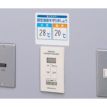 ステッカー使用例※写真は、「設定温度を守りましょう」