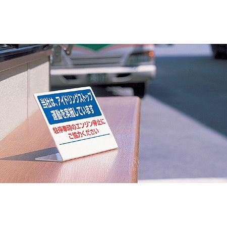 使用例 - L型スタンド標識 当社はアイドリング・・  834-85