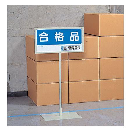 使用例 - 標識用スタンド 屋内用  868-31