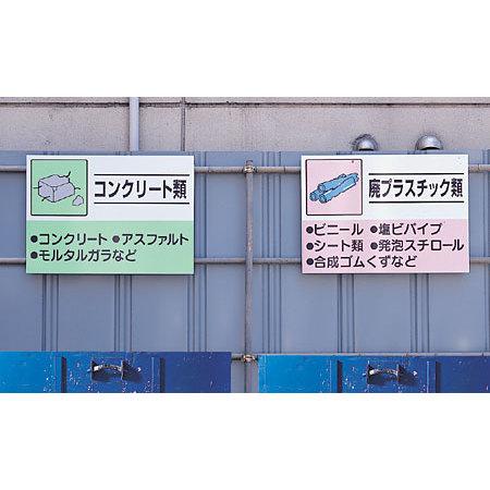 使用例 建設副産物分別掲示板