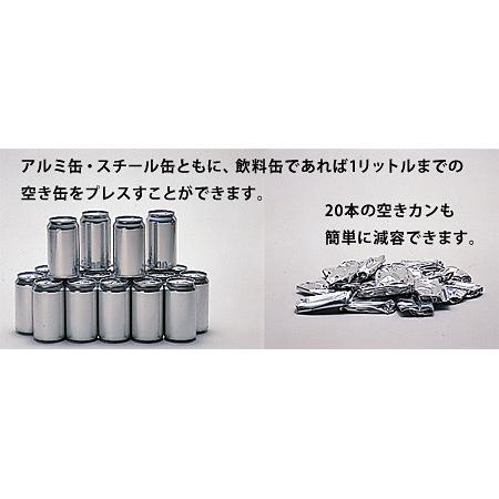 アルミ缶・スチール缶もらくらくプレス!