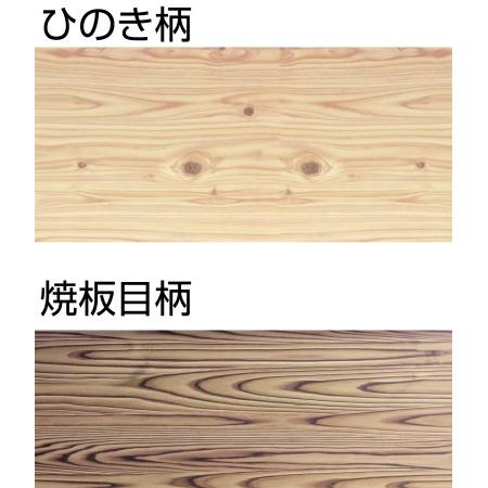 【ひのき】と【焼板目】のデザイン柄のご紹介