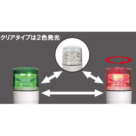 クリアタイプは2色発光です。